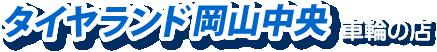 タイヤランド岡山中央(車輪の店)